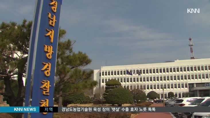 창원 보육원 성폭력의혹, 경찰 봐주기 수사?