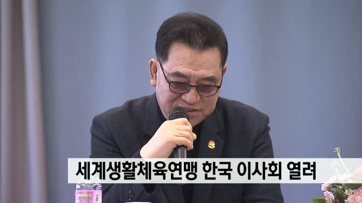 세계생활체육연맹 한국 이사회 열려