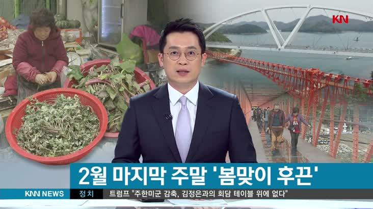 (02/23 방영) 뉴스아이