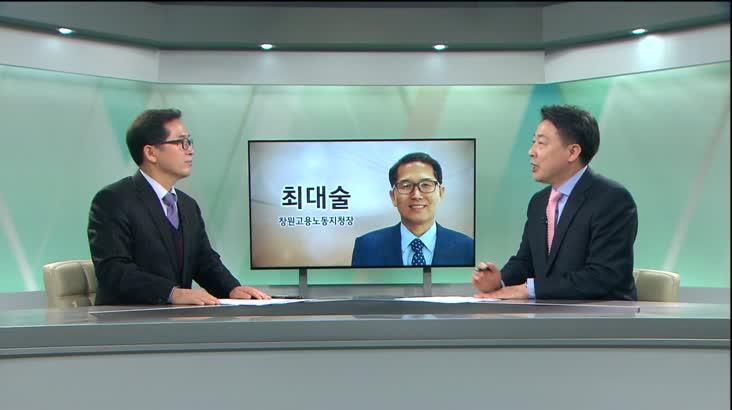 인물포커스-최대술 고용노동부 창원지청장