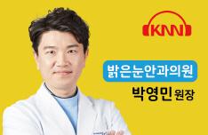 (02/22 방송) 오후 – 안구건조증에 대해(박영민/밝은눈안과 원장)