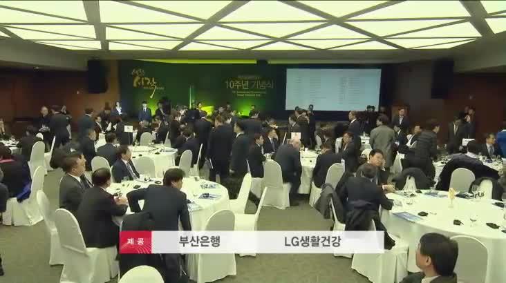 (02/21 방영) 부산금융중심도시 10년 부산 경제의 길을 찾다