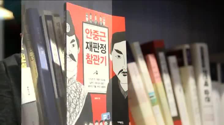 (02/24 방영) 안중근 재판정 참관기 (김흥식/서해문집 대표)
