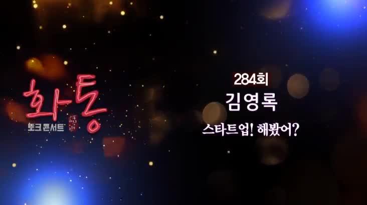 (02/24 방영) 토크콘서트 화통