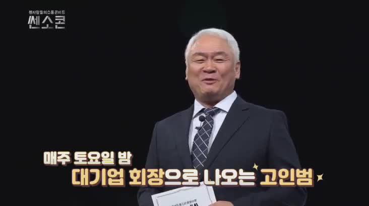 (02/24 방영) 쎈 사람들의 소통 콘서트