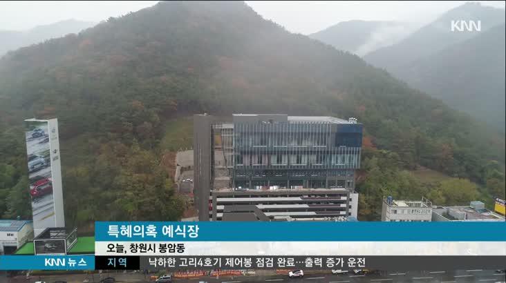 특혜의혹으로 사용승인 안난 예식장, 영업강행