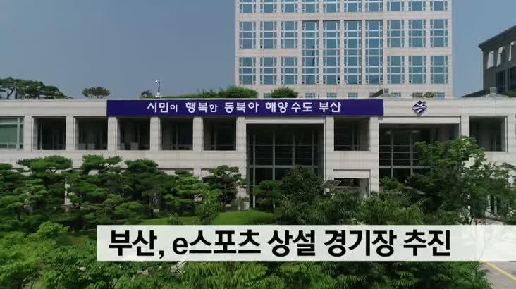 부산 e스포츠 상설 경기장 추진