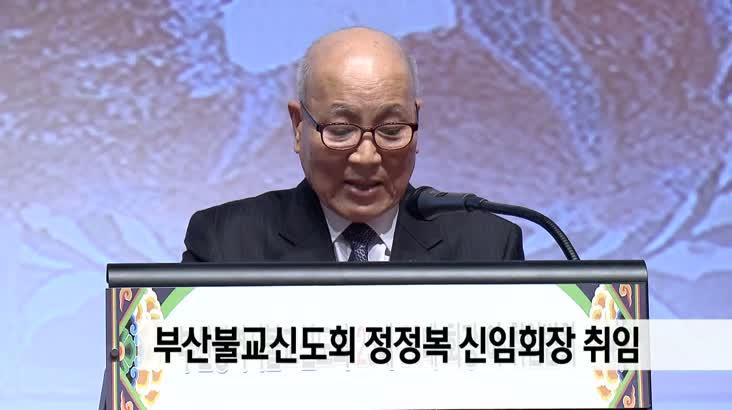부산불교신도회 정정복 신임회장 취임