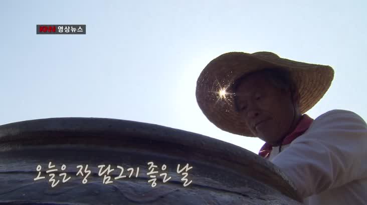 장담그기 영상-박영준