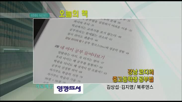 오늘의책(강남 코디의 중고등학생 공부법)