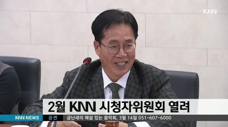 2월 KNN시청자위원회 개최