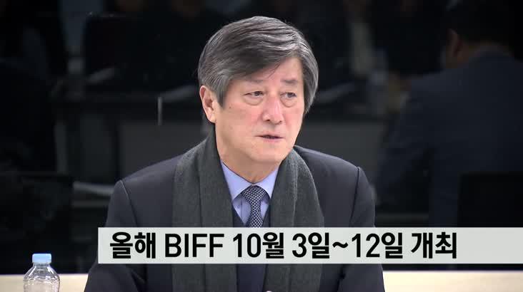 올해 부산국제영화제 10월 3일~12일 개최