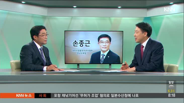인물포커스  손종근 대한시설물유지관리협회 경남도회장