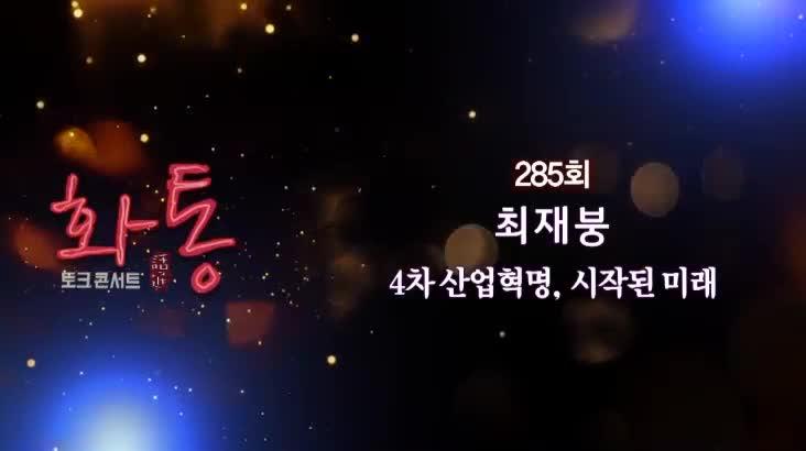(03/03 방영) 토크콘서트 화통