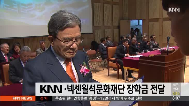 KNN *넥센월석문화재단 장학금 전달식