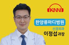 (03/06 방송) 오후 – 골다공증성 척추압박골절에 대해(이정섭/한양류마디병원 신경외과 과장)