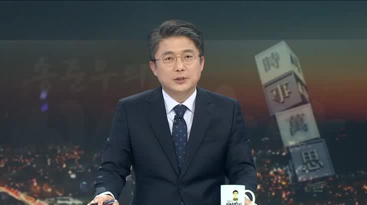 (03/05 방영) 송준우의 시사만사