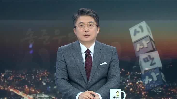 (03/06 방영) 송준우의 시사만사