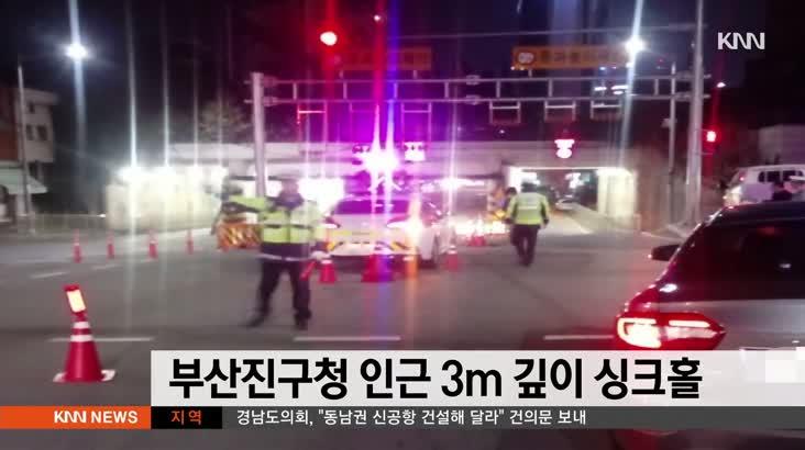 부산 3미터 깊이 싱크홀 발생, 복구공사 예정