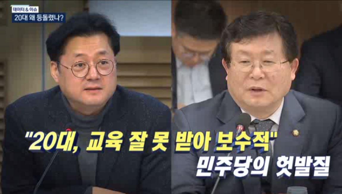 (03/08 방영) 송준우의 시사만사