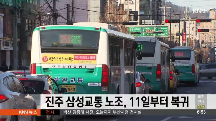 진주 삼성교통 노조, 11일부터 현업 복귀
