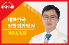 (05/10 방송) 오전 – 발목염좌에 대해 (이준호 / 대한민국정형외과병원 원장)