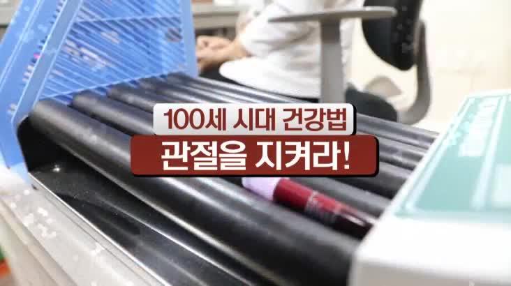 (03/09 방영) 관절을 지켜라 (손원용 / 정형외과전문의)