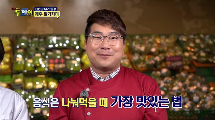 (03/07 방영) 신선한 우리밥상 – 제주 참가자미