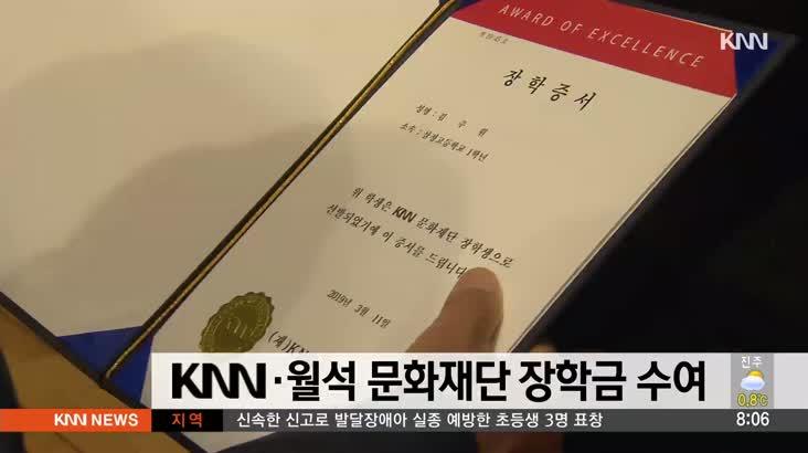 KNN월석문화재단 장학금 수여