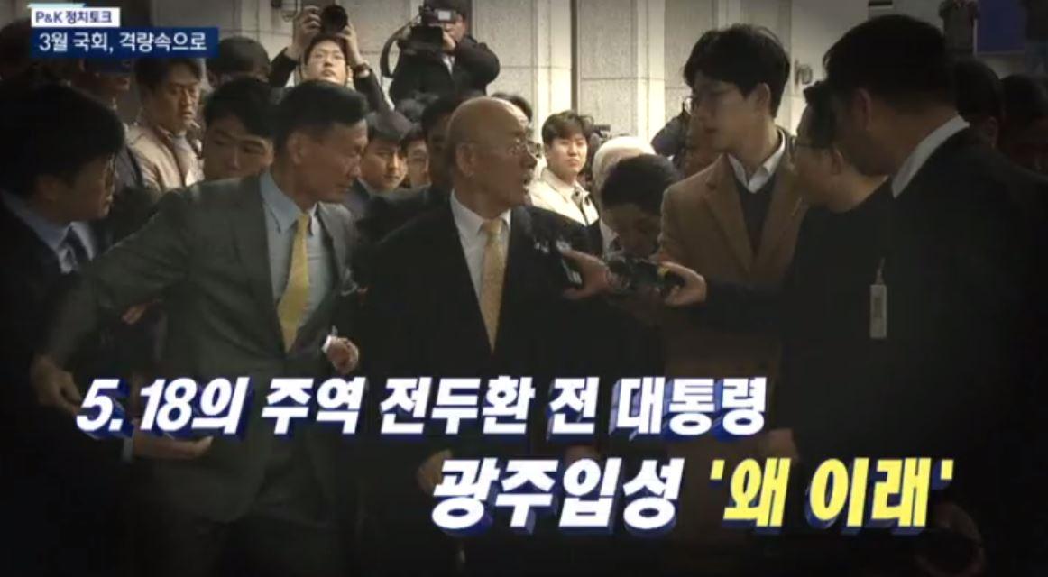 (03/12 방영) 송준우의 시사만사