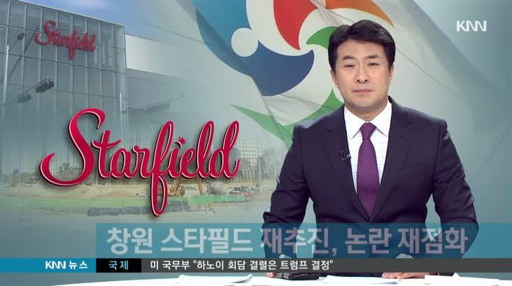 스타필드 창원 재추진, 논란 재점화