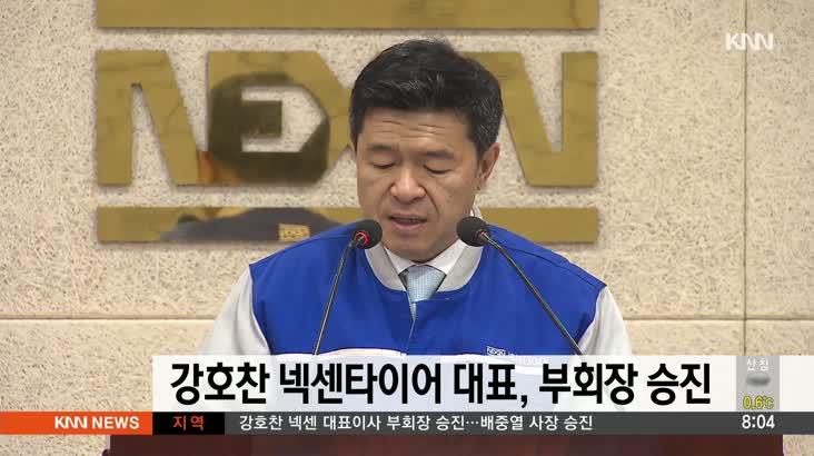 강호찬 넥센타이어 대표,부회장 승진