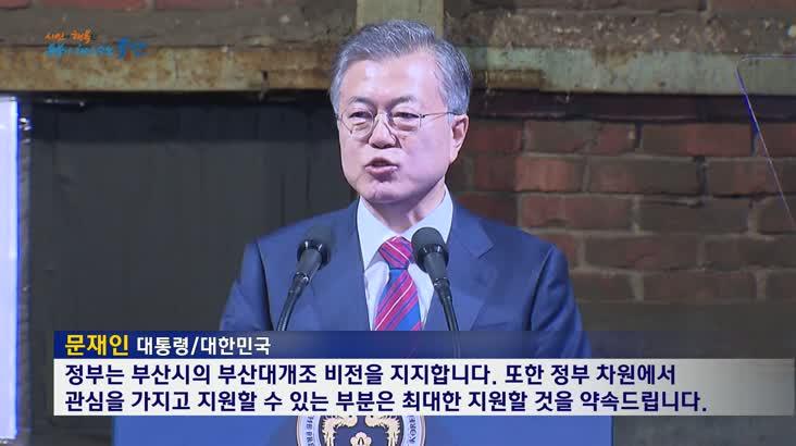 부산대개조 정책투어-첫 방문지 영도