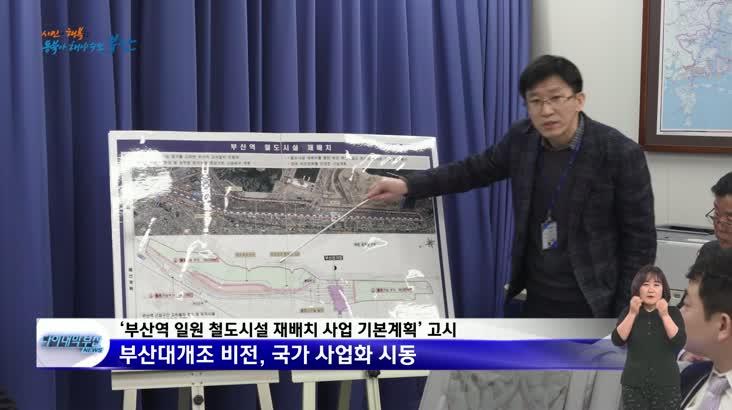 부산대개조 프로젝트 본격착수 : 철도시설 재배치 기본계획