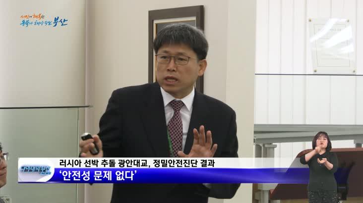 광안대교 정밀안전진단 중간결과 발표