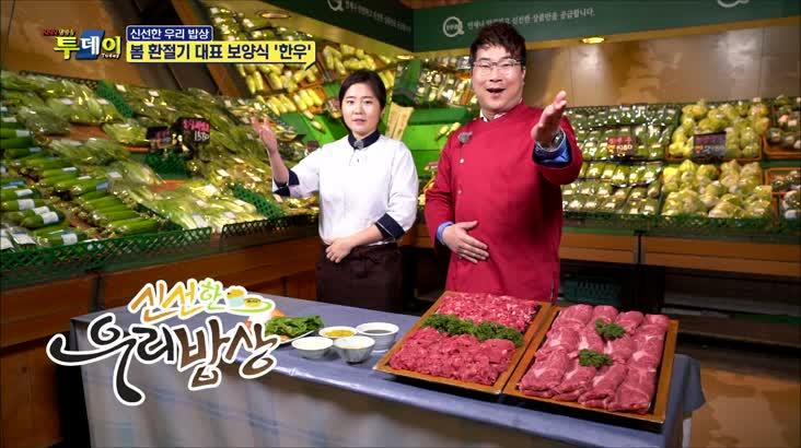 (03/14 방영) 신선한 우리밥상 – 봄 환절기 대표 보양식 ''한우''