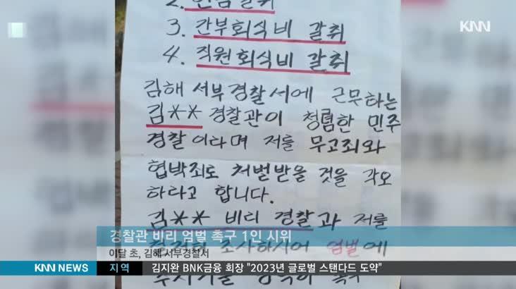 경찰 성접대 주장 나와 파문(리)