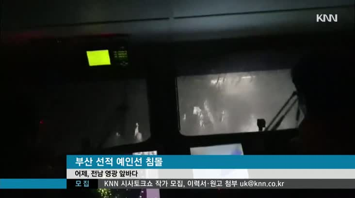 예인선 침몰 잇따라 2명 사망, 1명 실종