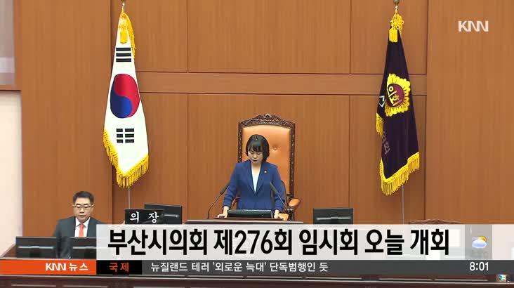부산시의회 276회 임시회 오늘 개회