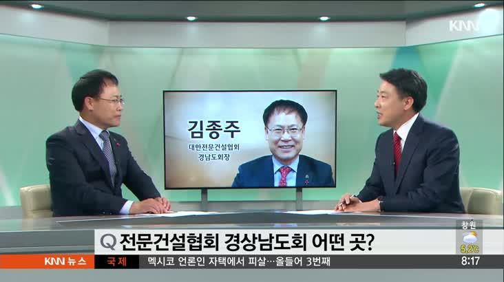 인물포커스 김종주 전문건설협회 경남도회장