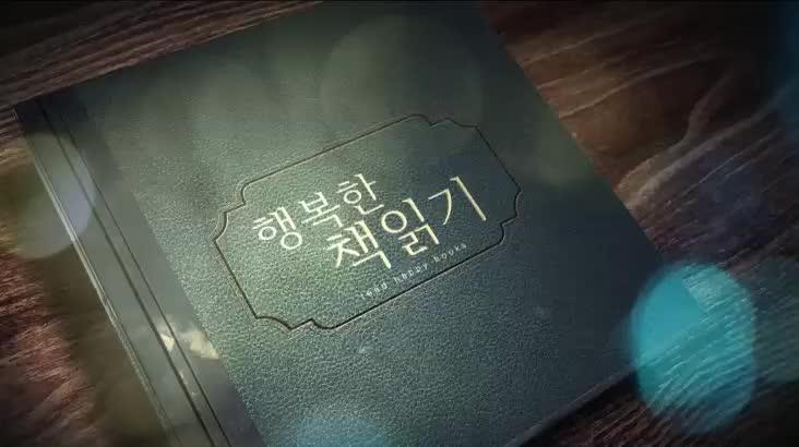 (03/17 방영) 고요할수록 밝아지는 것들(정홍섭/동명대학교 총장)