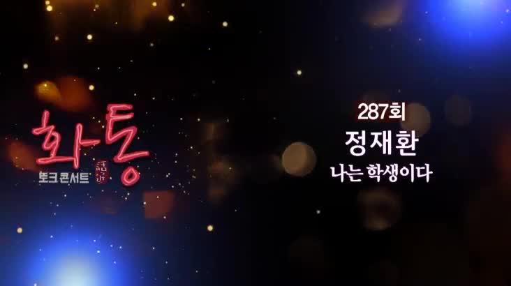 (03/17 방영) 토크콘서트 화통