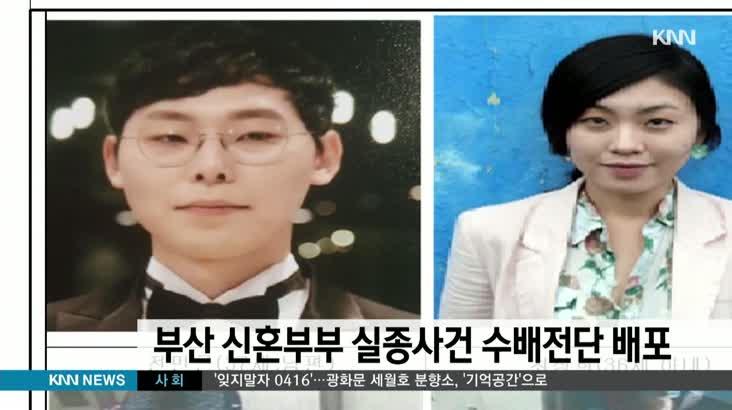 부산 신혼부부 실종사건 수배전단 배포