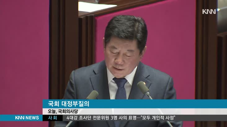 신공항 국회본회의서 논란