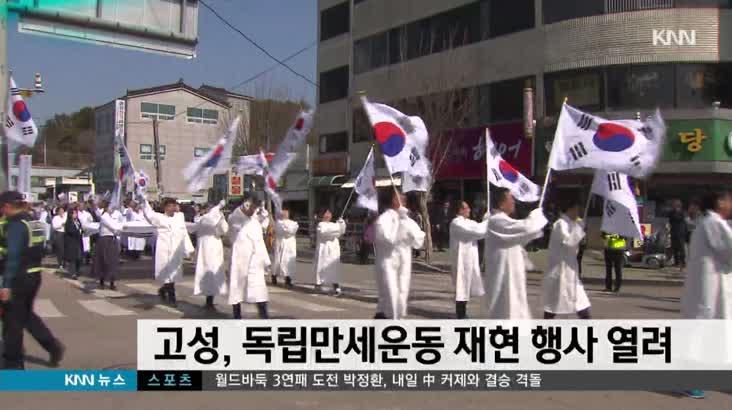 고성, 독립만세운동 재연 행사 열려