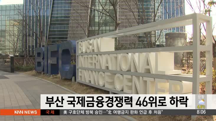 부산 국제금융경쟁력 46위로 하락