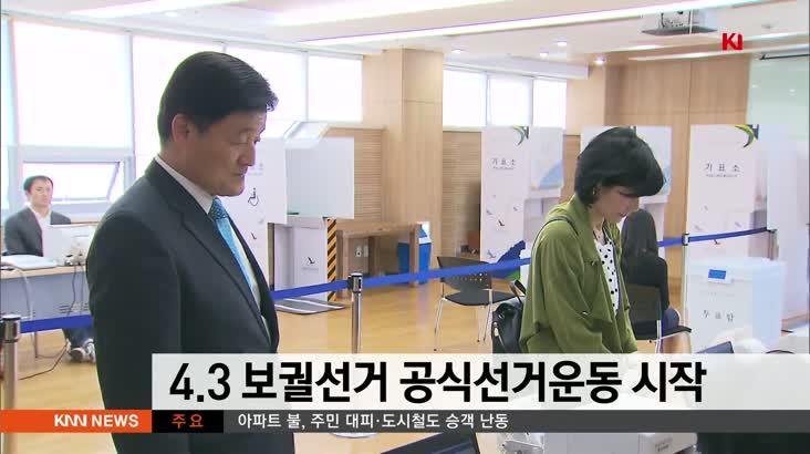 4.3 보궐선거 공식선거운동 시작