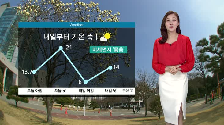 뉴스아이 날씨 3월21일(목)
