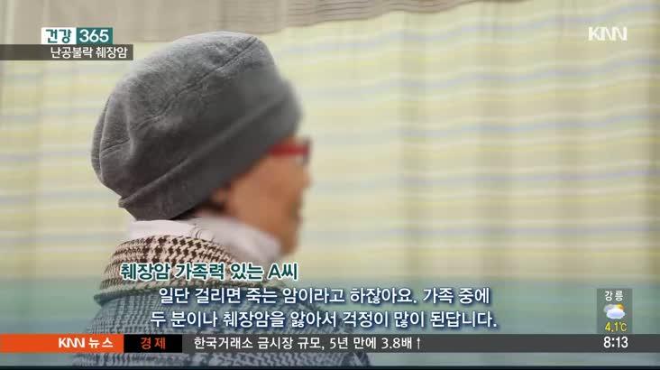 건강 365(3/22, '난공불락 췌장암, 조기검진이 최선)