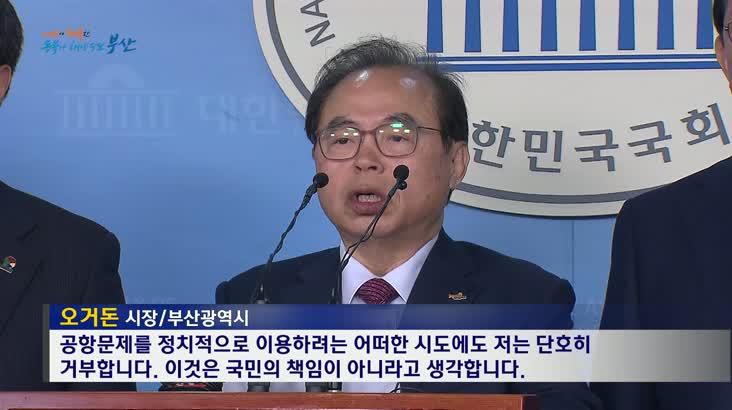 제2의 4대강사업, 김해신공항은 막아야 합니다!